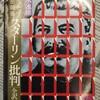 スターリンの死と20世紀最大宗教の衰退―『フルシチョフ秘密報告 スターリン批判 全訳解説』訳・解説:志水速雄