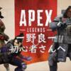 【Apex Legends】野良で味方の役に立つには?オススメ武器&レジェンド|初心者向け