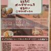 ボードゲーム大会inポックル〜♪