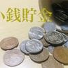 小銭貯金をしてお金を引き寄せる