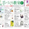西沢手づくり教室7月スケジュール