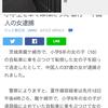 小学生を車ではねた上に暴行。中国人の女37歳、茨城県龍ヶ崎市