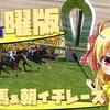 2021/4/10 土曜の狙い馬+朝イチレース+おまけ