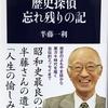 半藤一利さんの遺作『歴史探偵 忘れ残りの記』を読みました。