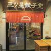【オススメ5店】西武池袋線(石神井公園~秋津)(東京)にある餃子が人気のお店
