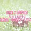 出産入院準備リスト一覧 便利な持ち物【化粧品 スキンケア 美容編】