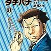「めしばな刑事タチバナ」31巻(Kindle版)