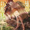11月7日【新刊小説】英雄の忘れ形見・小さな魔女と野良犬騎士【kindle電子書籍】
