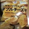 今夜のおつまみ!セブンイレブン『堅あげポテトチップス ダブルチーズ味』を食べてみた!