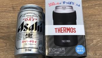 350缶がすっぽり!サーモスの保冷ホルダーがイベントにキャンプに最強!