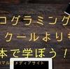 【レビュー】プログラミングスクールに通う前に参考書で勉強するのが一番!!4冊厳選紹介!