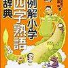 最近手がけた本『例解小学 四字熟語辞典』。