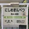 女満別空港から西女満別駅へは歩いていけるか?