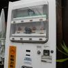 【珍自販機】謎のボロい自販機の「何が出るかな?」ボタンを押してみた。神戸市・須磨寺前商店街