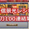 【刀剣乱舞】謙信景光レシピを100連 ラストスパート!