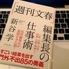 【書評】「週刊文春」編集長の仕事術/新谷学【レビュー】