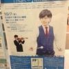 2016年10月7日 名古屋 千種文化小劇場 マリンバSINSKEコンサート 岡田鉄平さんゲスト出演
