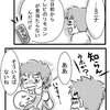 男の子の日常 5