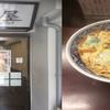 【節約外食】460円かつ丼(牛丼360円)、チェーン勢を超える独立店の安さです。