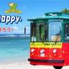 【グアム旅行ブログ】赤いシャトルバス・移動手段〈グアム2日目〉④