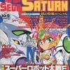 電撃セガサターン  ゲーム雑誌プレミアランキング30