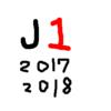 《J1》2017年-2018年のJリーグ移籍情報や噂まとめ《速報》《随時更新》最下位の大宮アルディージャが渋谷監督を解任!今季J1では2チーム目の監督交代