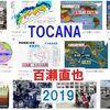 百瀬直也の『Tocana』(トカナ)執筆記事一覧(2019年)