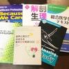 英語苦手さんにおススメ・医学英語 医療英単語の本