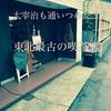 太宰治も学生時代通いつめた東北最古の喫茶店『万茶ン』に1人で潜入してみた。