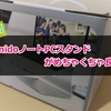 【レビュー】SpinidoノートPCスタンドが超オススメ!作業効率が良くなってデスクスペースも広く!