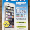 【徹底比較】100均のiPhone用画面保護フィルム(非光沢・ノングレア・アンチグレア)