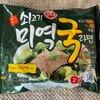 【韓国ラーメン】牛肉わかめスープラーメン