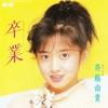 【ニュースな1曲(2020/10/21)】卒業/斉藤由貴