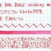 #0143 ナガサワオリジナル Kobe INK物語 元町ルージュ