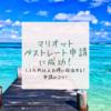 【2020年5月】マリオットベストレート申請に成功!|1.5万円以上お得に宿泊できる!申請のコツ!