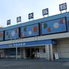 竹島水族館 耐震補強工事前