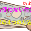 【1円も使わない生活!】お金がないアナタにオススメな貯金方法とお金の稼ぎ方!4つ一挙公開!