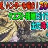 【MHW】★9窮賊、ハンターを噛む!200周回!クエスト報酬だけで出た珠を検証!#58