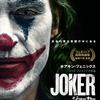 衝撃の映画「ジョーカー」続編制作!?そんなことよりハルク・ホーガン