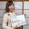 2月17日【吉村南美・1000人TVのおやすみなさい】第28回 番組告知