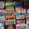 ファミコンの名作ソフトを紹介。売上ランキングとおススメ3選!懐かしさと単純さが逆に新しい!