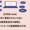 【お名前.com】勝手に更新されないために自動更新設定の解除とクレジットカードの登録解除の方法