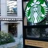スターバックスコーヒー目黒店