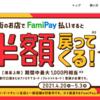 【FamiPay】まちでのファミペイ決済で半額還元キャンペーン開始!(`・ω・´)