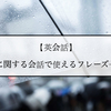 【英会話】天気に関する会話で使えるフレーズ一覧!