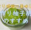 柚子胡椒は手作りが格段に美味しい!