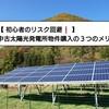 【 初心者のリスク回避! 】中古太陽光発電所物件購入の3つのメリット