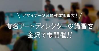 デザイナーの可能性は無限大!有名アートディレクターの講習を金沢でも開催!!