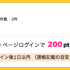 【ハピタス】dTVチャンネル無料会員登録で200pt(200円)♪