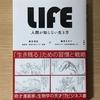 【読書】LIFE-人間が知らない生き方を読んだ感想とレビュー-皆が知らない動物の知られざる性格が明らかになる本-
